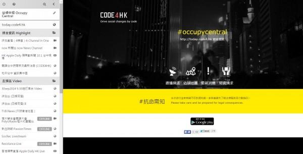 Code4HK社群發揮科技力量,在目前的香港佔中行動中,扮演關鍵支援角色。(圖擷取自Code4HK)