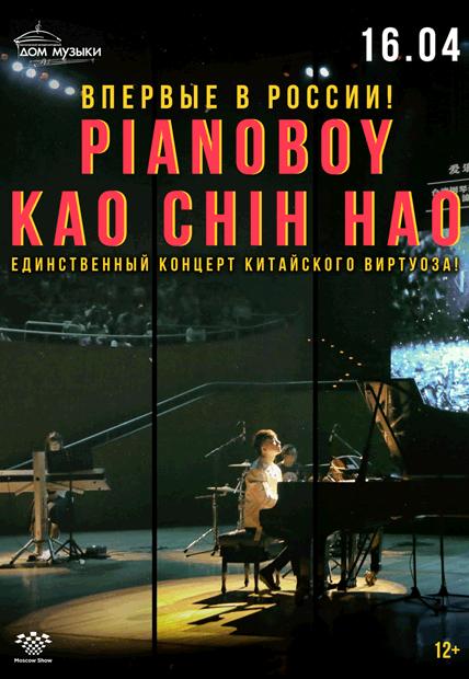 台灣著名的鋼琴家「Pianoboy」高至豪獲邀在今年4月赴俄羅斯的莫斯科國際音樂廳演奏,成首位受邀至俄羅斯演出的華人流行鋼琴家。(圖擷自《Moscow Show》)