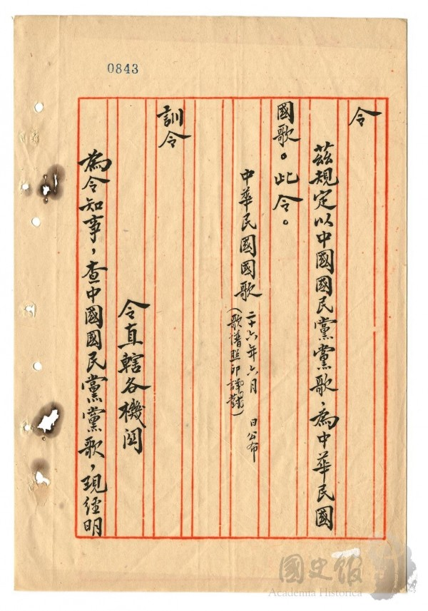 訓令白紙黑字:「茲規定以中國國民黨黨歌,為中華民國國歌」。(國史館提供)