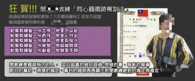 閔男在網站上強調他的「同心圓循跡駕訓法」取得發明專利。(資料照,記者謝君臨翻攝)