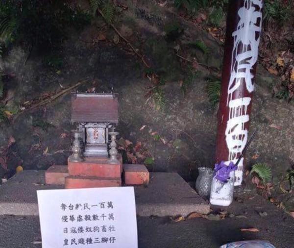 市定古蹟圓山水神社遭不明人士破壞,還留下仇日紙條。(圖擷自楊燁臉書)