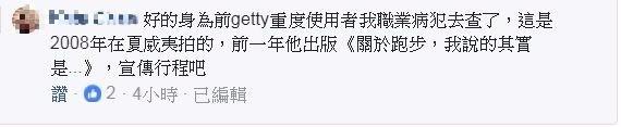有网友表示,这组照片是2008年村上春树在为了宣传《关于跑步,我说的其实是……》一书所拍摄的。(图撷取自脸书)
