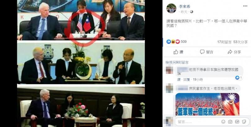李來希在臉書暗示總統會見莫健時桌上沒放國旗,獲得不少韓粉呼應。(圖擷取自李來希臉書)