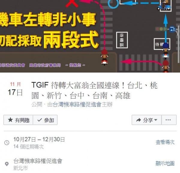 台灣機車路權促進會為爭取機車「不強制兩段式左轉」的規定,舉辦「待轉大富翁」活動。(圖擷取自台灣機車路權促進會臉書專頁)