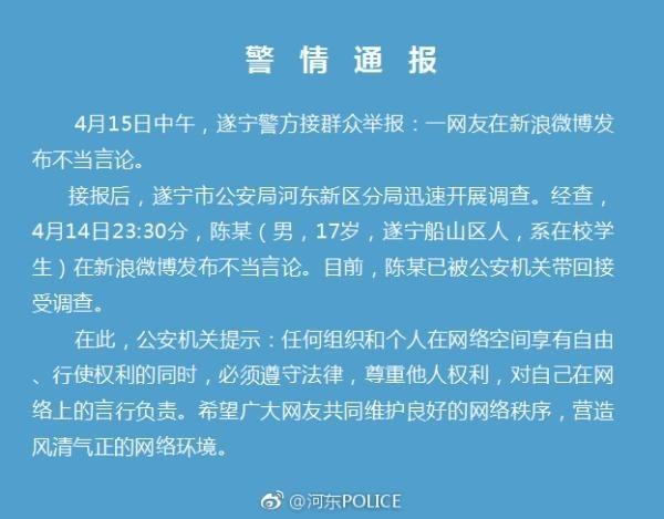 四川警方發布聲明表示,遂寧市一名17歲的陳姓少年,在微博上發布不當言論,目前已被公安機關帶回接受調查。(圖擷自微博)