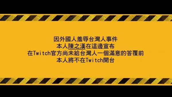 也在Twitch開直播的館長,要求Twitch官方要針對外國人羞辱台灣人的事件,給出讓人滿意的答覆,否則他就不再直播。(圖擷自飆捍臉書)