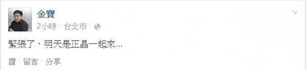 金寶電台主持人「金寶」對於能夠邀請到彭文正與李晶玉兩人,感到相當緊張。(圖擷取自「金寶」臉書)