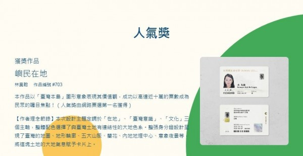 網路票選獲得9萬7498票、林昊翰的作品「嶼民在地」,拿下人氣獎。(圖翻攝自「身分證明文件再設計」官網)