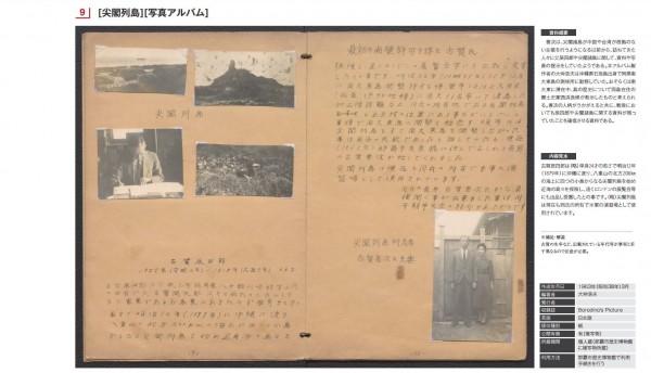 報告書中聲稱先前琉球王族為登島第一人,因此擁有該島主權。(圖截自調查報告書)