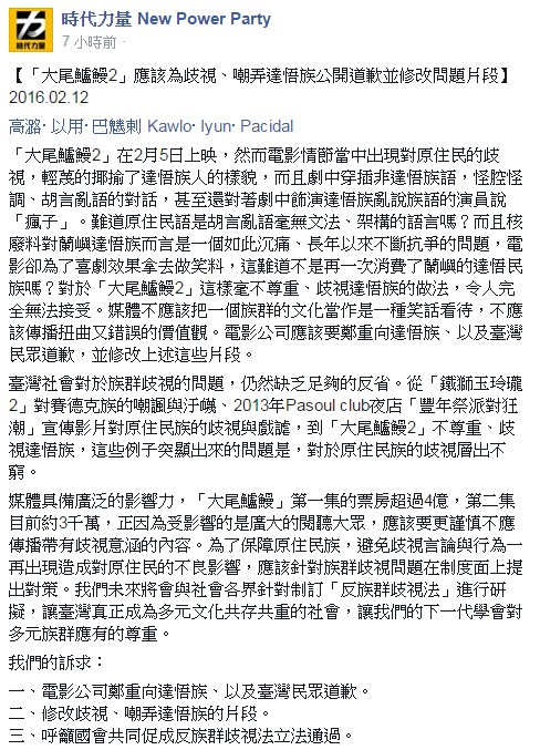 時代力量發出聲明指出,電影公司應公開道歉、修改問題片段。(圖擷取自臉書)