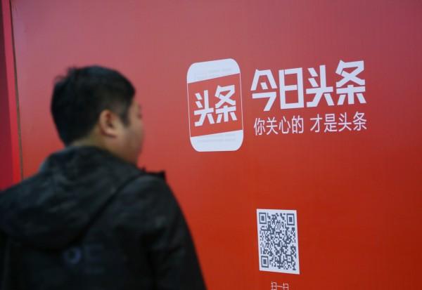 中國官方近來頻密出手整頓網路短影音平台,日前以「存在導向不正、格調低俗等突出問題」為由,下令永遠關閉「今日頭條」網站旗下的搞笑類App「內涵段子」。(路透)