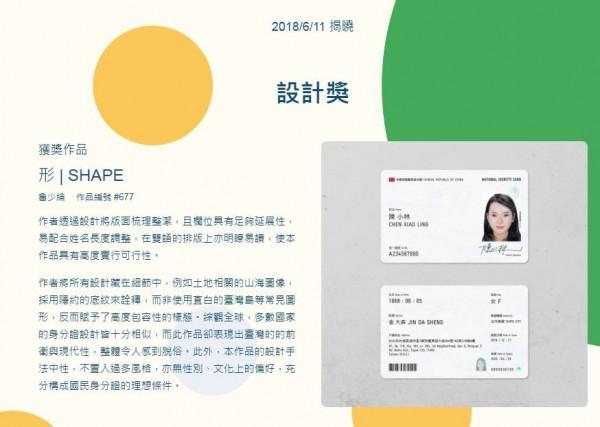 HTC設計師魯少綸的作品「形│SHAPE」獲得設計獎。(圖擷取自「身分證明文件再設計」官網)