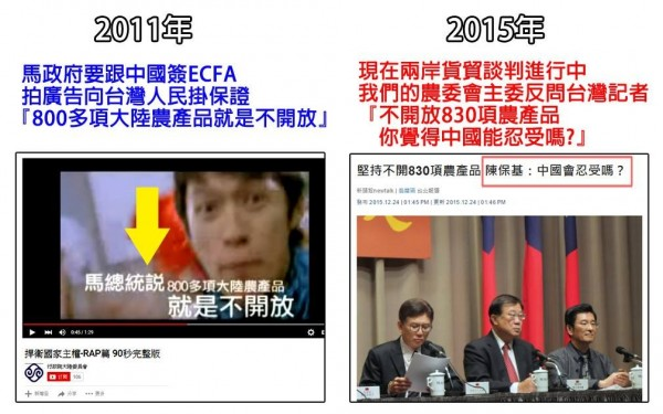 針對是否會開放中國進口的830項農產品,農委會主委陳保基「若不開放,中國恐難以忍受」的說法,直接打臉4年前的馬英九。(圖片取自「不禮貌鄉民團」臉書)