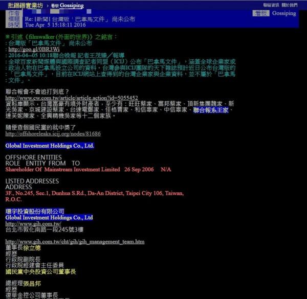 有PTT鄉民秉持「鍵盤柯南」精神,親自上ICIJ網站調查台灣究竟有多少政商名流擁有境外財產。(畫面擷自ptt)