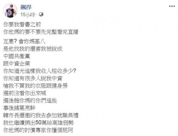館長在臉書上對網友開罵,依舊被網友批評。(圖擷取自飆悍臉書)