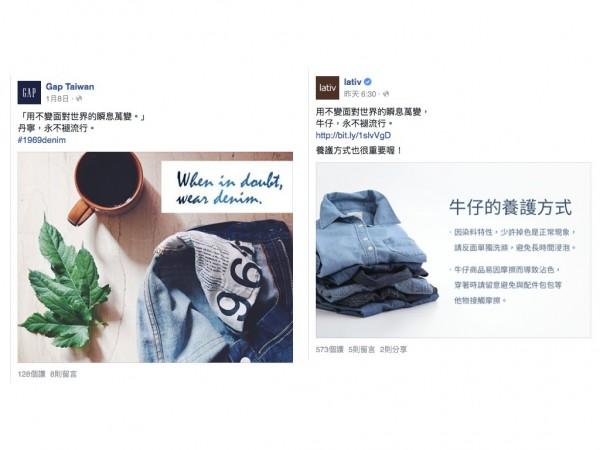 鄉民發現,知名成衣品牌「lativ」(右)的臉書小編所發文案,疑似盜同業「GAP」(左)的梗。(圖擷取自PTT)