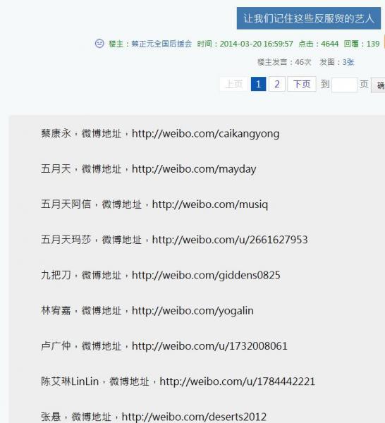 中國網站整理出了「反服貿藝人」,整理的人要中國網友「永遠不要忘記這些人的嘴臉」。(圖片取自微博)