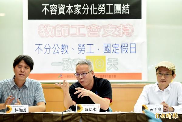 全教總今天召開記者會,表達支持不分公教、勞工,一律19天國定假日立場。(記者朱沛雄攝)