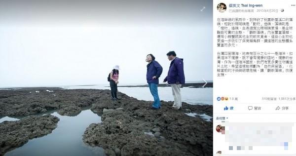 總統蔡英文2013年4月20日臉書貼文,指稱當天到桃園新屋溪口拜訪藻礁,「作為一個海洋國家,我們有更多責任守護這片土地,希望這裡能規劃為『自然保留區』,化解當前的汙染與破壞危機,讓『觀新藻礁』恢復生機」。(擷取自蔡英文「蔡英文 Tsai Ing-wen」臉書)
