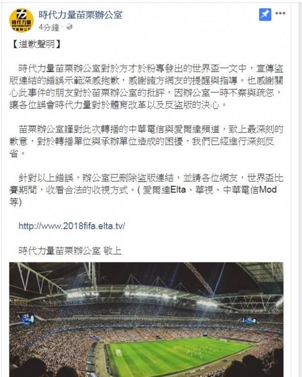 「時代力量苗栗辦公室」稍後也發出道歉聲明。(圖擷自「時代力量苗栗辦公室」臉書)
