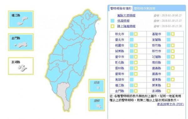 氣象局在下午3點15分,將低溫特報區域由18縣市增為20縣市;另也也發布17縣市陸上強風特報。(圖擷自中央氣象局)