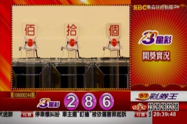 3星彩開獎獎號。(圖擷取自東森財經新聞台)