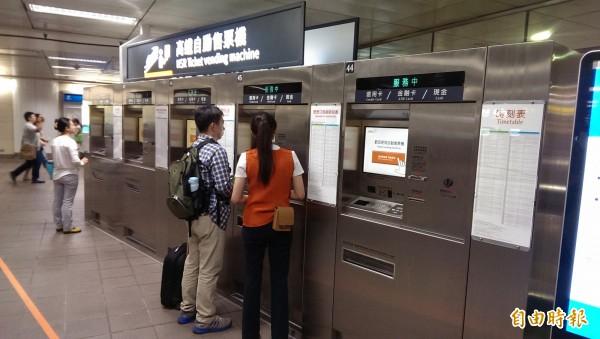 台師大數學系助理教授郭君逸建議,若要嘗試分段買票,可以用自動售票機才不會造成麻煩。 (資料照,記者吳亮儀攝)