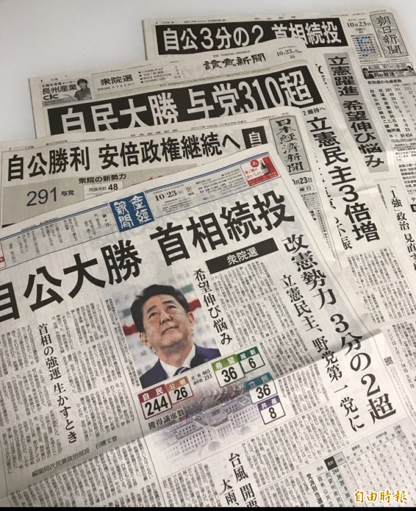 日本大選落幕 新眾院修憲勢力超過八成