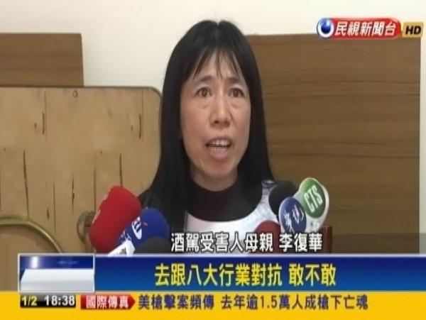 受害母親問,「台中市政府有沒有辦法、有沒有能力、敢不敢去各大酒店、各大KTV去抓(酒駕),去跟八大行業對抗,敢不敢?」。(圖擷取自民視)