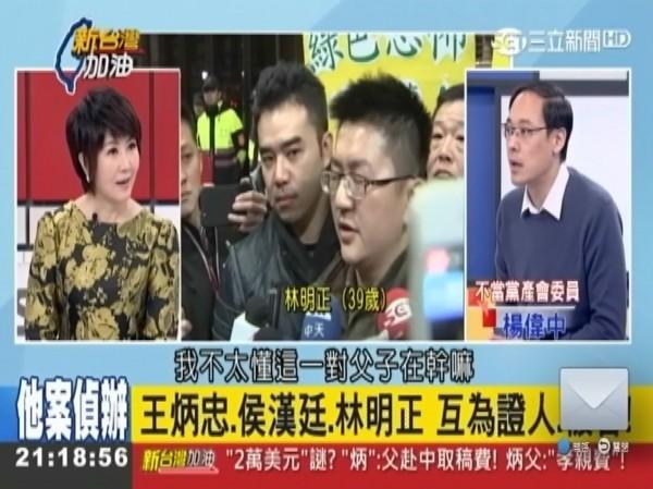 楊偉中指出,王炳忠與其父親王進步,兩人在分別受訪時對於「稿費」一事供詞不一,楊坦言「我不太懂這一對父子在幹嘛」。(圖擷取自三立新聞台)