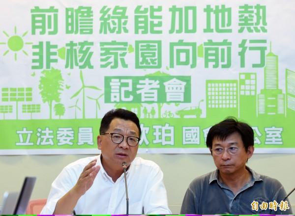 民進黨立委陳歐珀今日召開「前瞻綠能加地熱、非核家園向前行」記者會指出,台灣綠能除了水力、風力、太陽能外,還有地熱能源可以納入,而宜蘭的地熱蘊含量,就具有2.5座的核電廠總發電量。(記者朱沛雄攝)