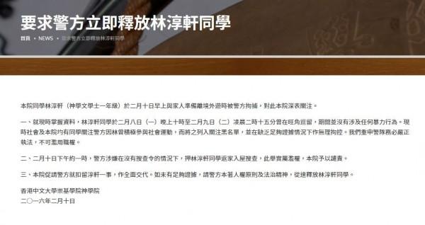 林淳軒就讀的香港中文大學崇基學院神學院也發表聲明,譴責警方濫用職權。(圖擷取自香港中文大學崇基學院神學院網站)