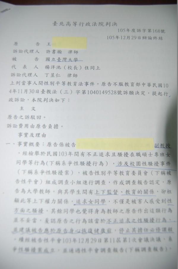 台灣大學王姓副教授被控瘋狂追求女碩士班研究生,校方調查認為已構成不當追求的性騷擾行為,暫時停止他擔任必修課程教師,王不服打行政訴訟仍敗訴。(記者楊國文攝)
