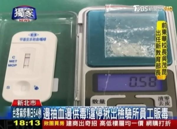 該名醫檢師販毒給毒犯的行為已長達1年之久。(圖擷自TVBS)