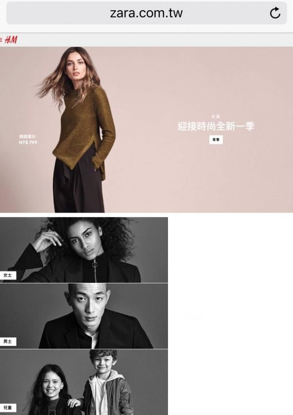網友測試,網址輸入「zara.com.tw」,卻進入H&M官網。(圖擷自台大批踢踢)