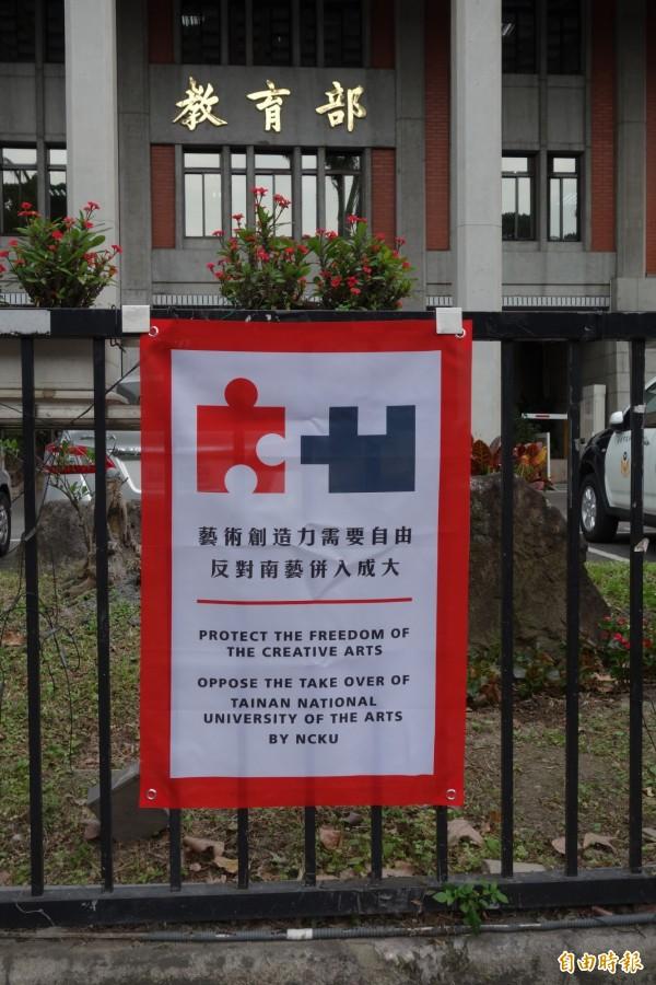 台南藝術大學反對跟成功大學合併,集結二百名師生來到教育部門口抗議。(記者吳柏軒攝)