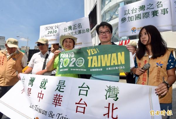 台灣團結聯盟13日在西門站舉辦「2020東京奧運台灣正名,街頭連署暨記者會」,副秘書長王銘源(右二)、青年部主任許亞齊(右)等出席,希望能夠一舉衝破連署門檻,提供發起連署的「台灣正名推進協議會」提及給東京都議會,讓「台灣隊」取代「中華台北」,在東京奧運的賽場上與其他國家一天競爭桂冠。(記者簡榮豐攝)