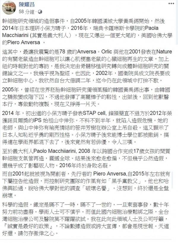 陳耀昌今晚在臉書上發文,嘆息表示曾經將安斐沙的一篇文章視作聖經。(圖擷取自陳耀昌臉書)