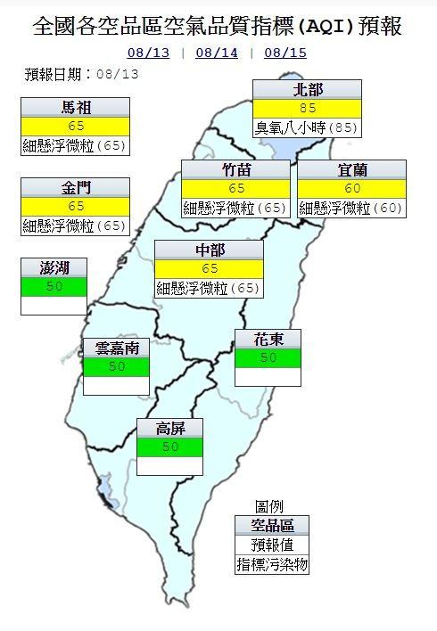 今天全台各地及離島地區空氣品質為良好至普通等級。(圖取自行政院空氣品質監測網)