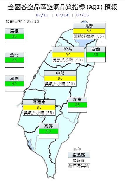 明天北部、竹苗、中部及雲嘉南空氣品質為「普通」等級;高屏、宜蘭、花東、金馬及澎湖為「良好」等級。(擷取自環保署空品網)