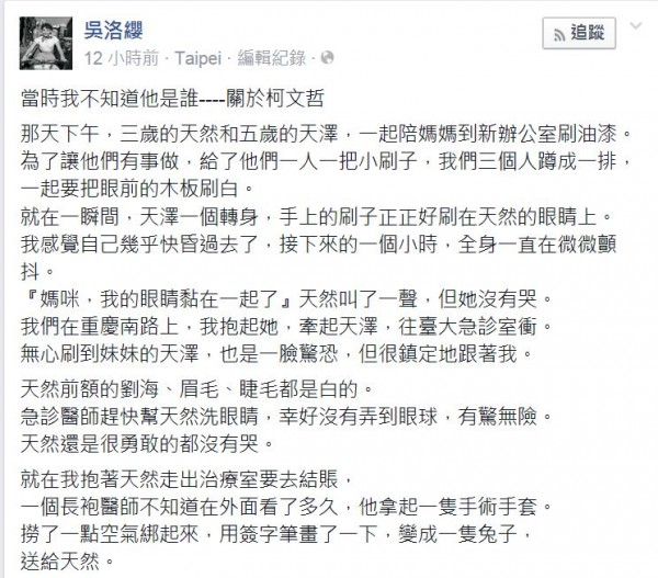 著名編劇吳洛纓昨晚在臉書寫下她對柯文哲看法。(圖擷取自臉書)