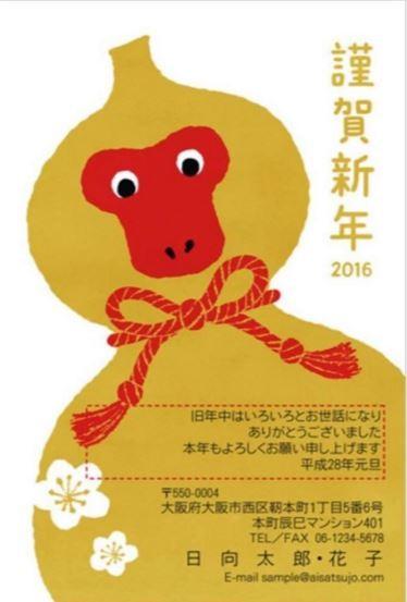「福祿猴」設計師林書民受訪表示,他今天才看到日本的賀年卡(見圖),先前並沒看過,他強調,他此次作品完全原創。(圖擷取自網路)