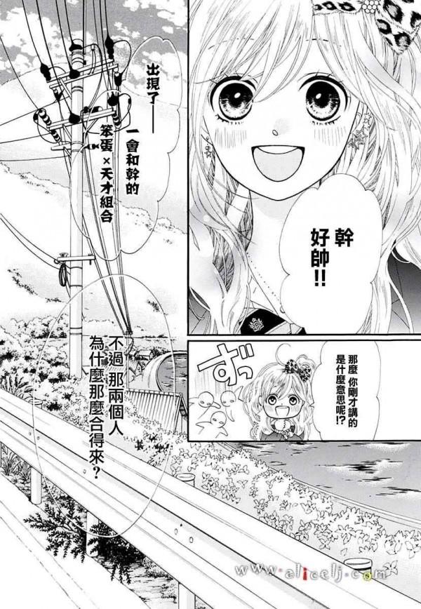 網友笑稱日本少女漫畫瞬間變成台灣鄉土劇。(圖擷自PTT)