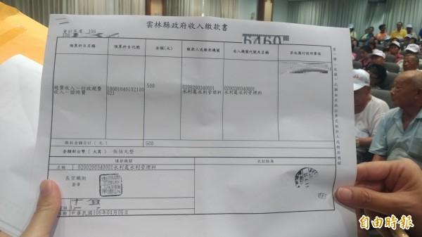 水井規費繳入雲林縣政府收入的證明單。(記者廖淑玲翻攝)