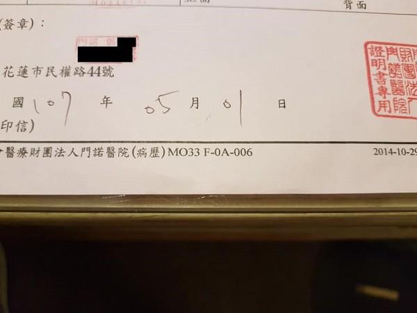 董俊男也貼出門諾醫院「受理家庭暴力事件驗傷診斷書」部分截圖。(圖翻攝自董俊男臉書)