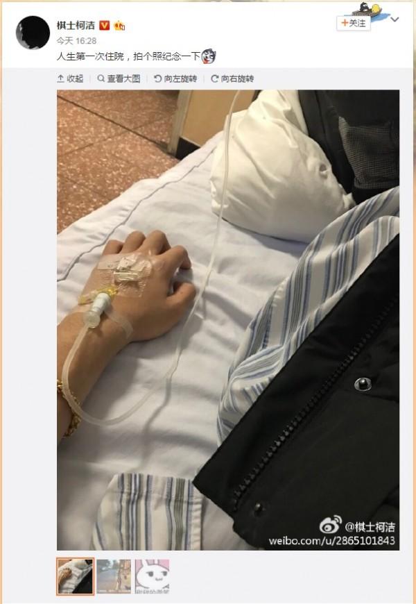 柯潔今天在微博上,宣布自己住院的消息。(圖擷取自微博)