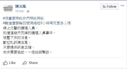 台灣護理師產業工會理事長陳玉鳳昨在臉書透露,獲報一台北醫學大學附設醫院護理人員疑心肌梗塞發作,於宿舍猝死。(圖片截取自陳玉鳳臉書)