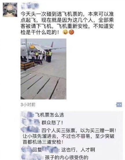 中國16日上午,發生一件大人掩護小孩「逃票上機」事件。(圖擷自微博)