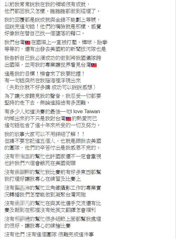 蘇祈麟指出,台灣在國際賽事上屢遭打壓,希望能用自己的專業,「讓世界看見台灣」。(圖翻攝自蘇祈麟臉書)