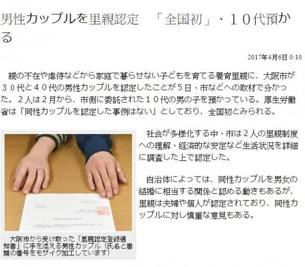 一對大阪男性同志伴侶於2月份起一直申請希望能領養一名小孩,終於在4月5日成功獲得領養資格。(圖擷自大阪日日新聞)